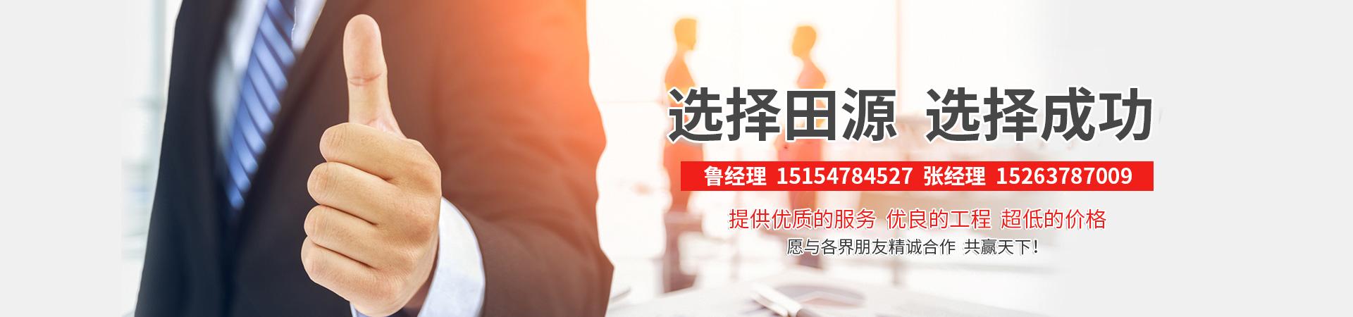 济宁市源达建设工程有限公司
